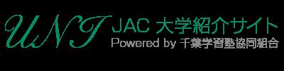 JAC 大学紹介サイト|千葉学習塾協同組合